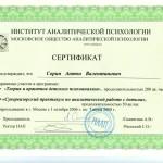 Сертификат института аналитической психологии